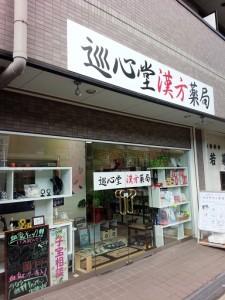 関西漢方薬局大阪府八尾市東大阪市柏原市の人間関係心理カウンセリング開業