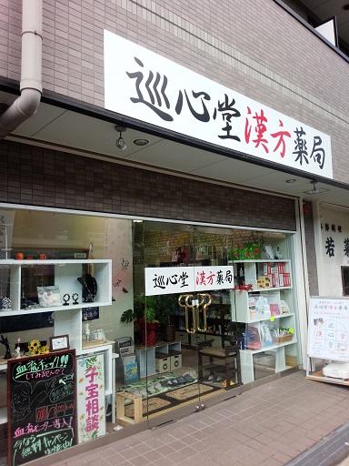 巡心堂漢方薬局(大阪府八尾市)の近鉄大阪線線路沿い看板と外観の写真です。