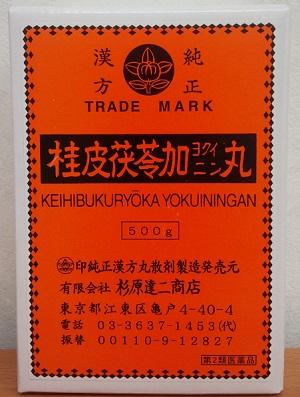 巡心堂漢方薬局(大阪府八尾市)で販売中の杉原達二商店の桂皮茯苓加ヨクイニン丸の商品写真です。