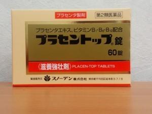 巡心堂漢方薬局(大阪府八尾市)で販売中のプラセントップ錠の写真です。