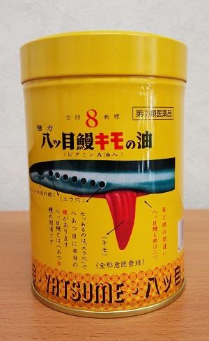 巡心堂漢方薬局(大阪府八尾市)で販売中の八つ目製薬の八つ目ウナギキモの油の写真です。
