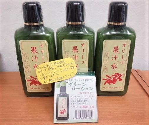 巡心堂漢方薬局(大阪府八尾市)で販売中のオリーブマノンのオリーブ果汁水の写真です。