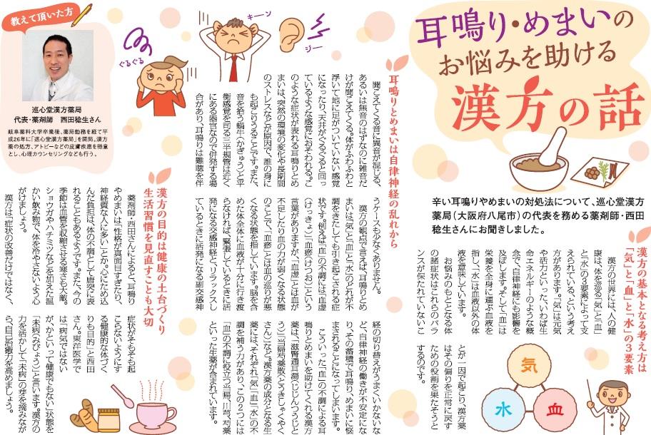 巡心堂漢方薬局(大阪府八尾市)が執筆したチャオ産経(産経新聞)1月号めまい耳鳴りの記事です。