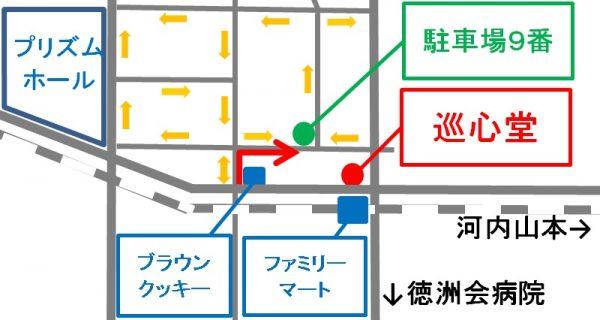 近鉄八尾駅から巡心堂漢方薬局への経路地図の一方通行マップです。