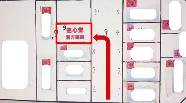 大阪府八尾市の巡心堂漢方薬局駐車場の場所9番