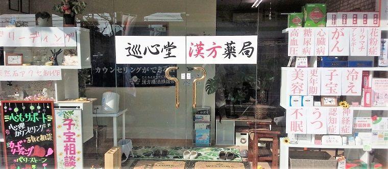 巡心堂漢方薬局の近鉄大阪線側玄関