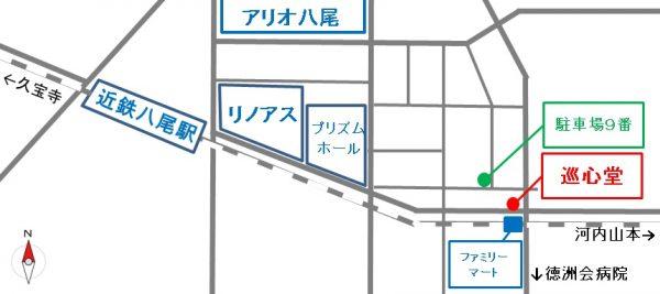 大阪府八尾市桜ヶ丘の巡心堂漢方薬局の駐車場地図です