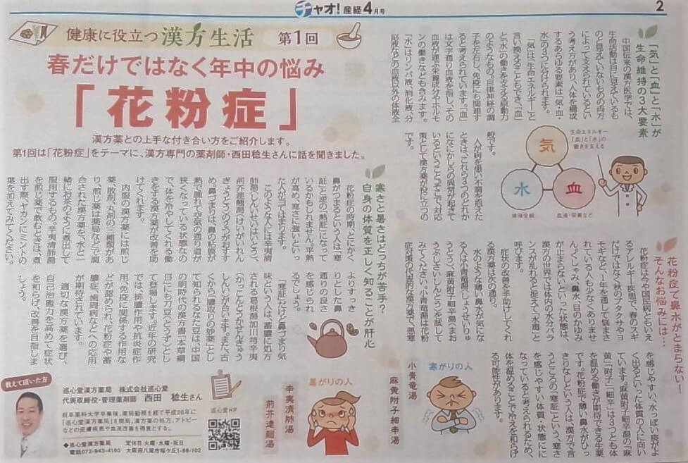 チャオ産経4月号花粉症の記事