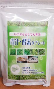 青汁・酵素タブレット