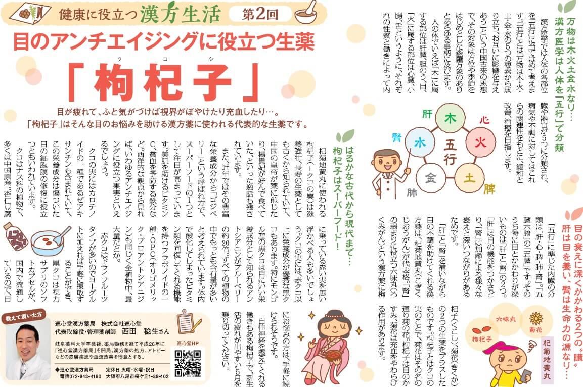 チャオ産経5月号の枸杞子の記事