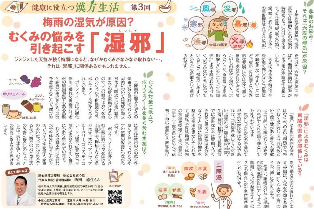 チャオ産経6月号掲載の湿邪の記事