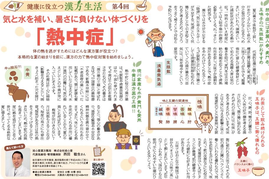 チャオ産経7月号熱中症記事