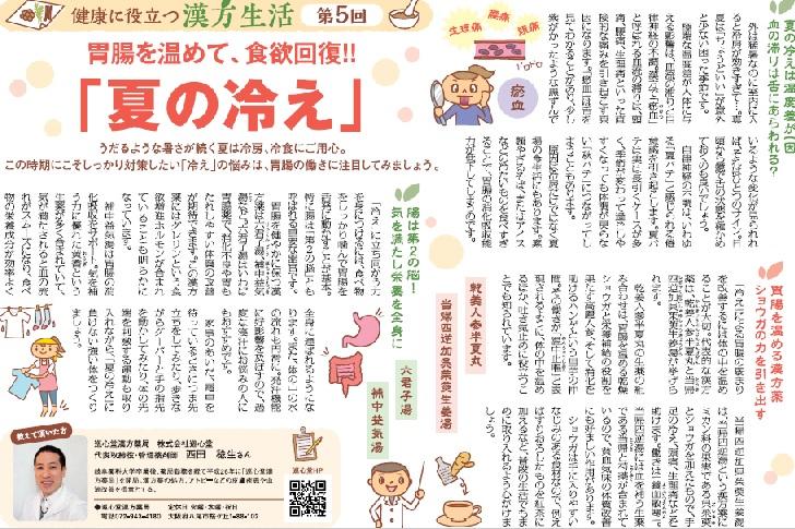 チャオ産経8月号夏の冷え症