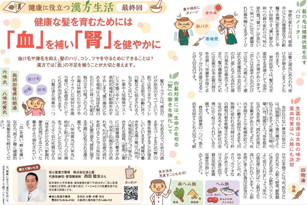 産経新聞髪の毛と漢方薬